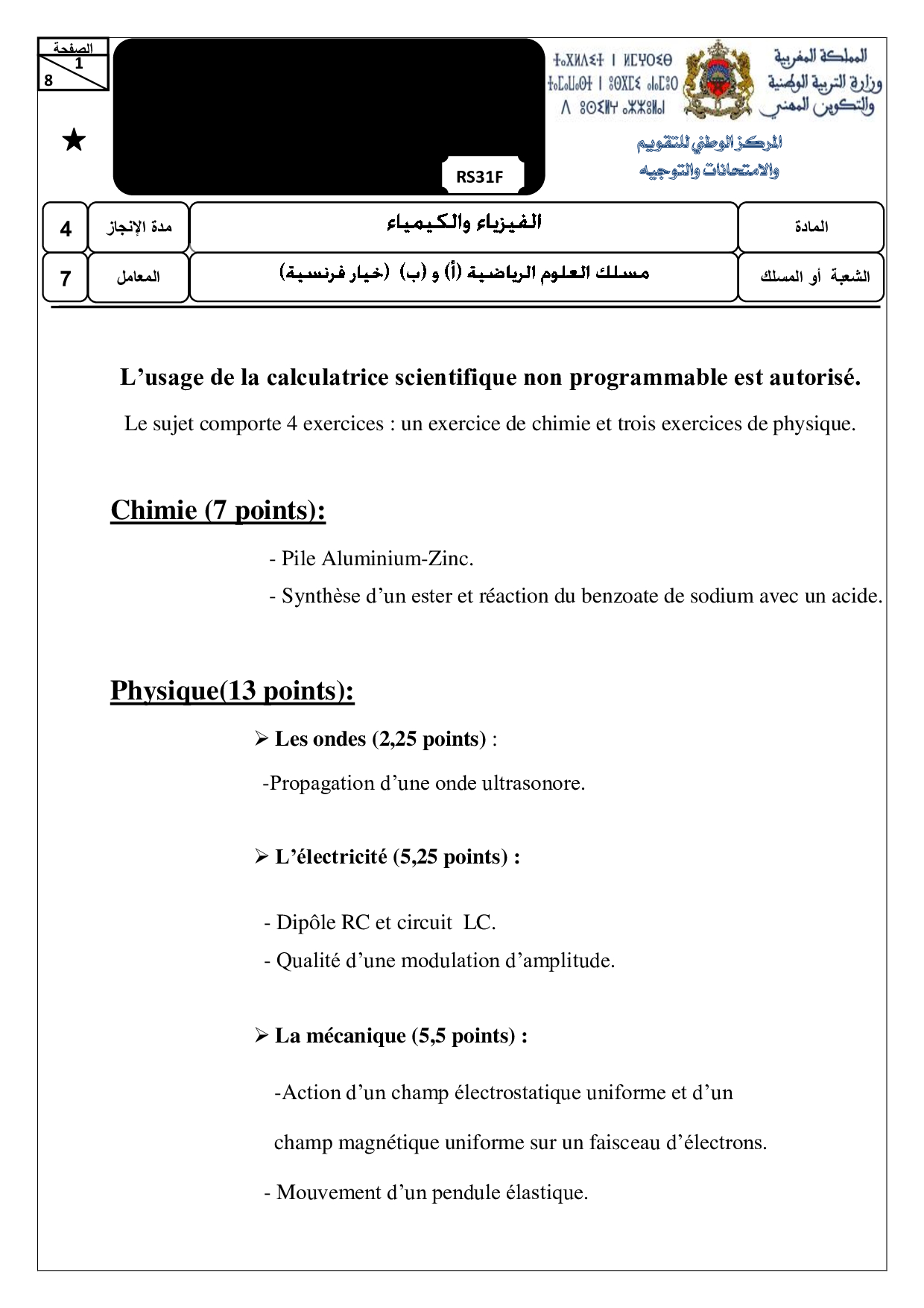 Examen National Physique-Chimie Sciences Maths 2016 Rattrapage - Sujet1.jpg