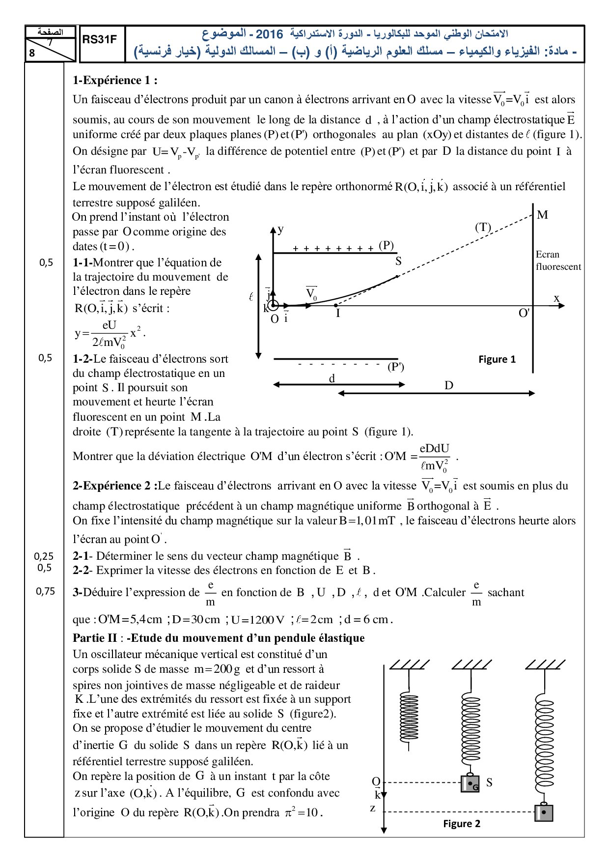 Examen National Physique-Chimie Sciences Maths 2016 Rattrapage - Sujet7.jpg