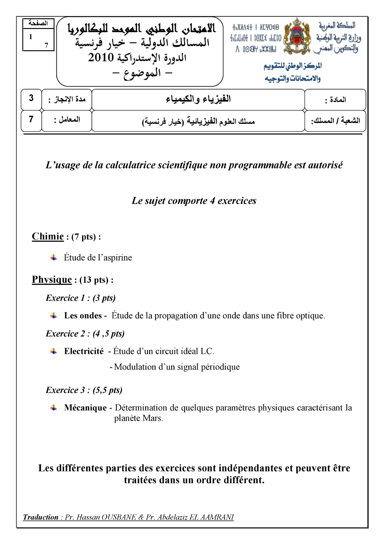 Examen National Physique-Chimie SPC 2010 Rattrapage - Sujet1.jpg