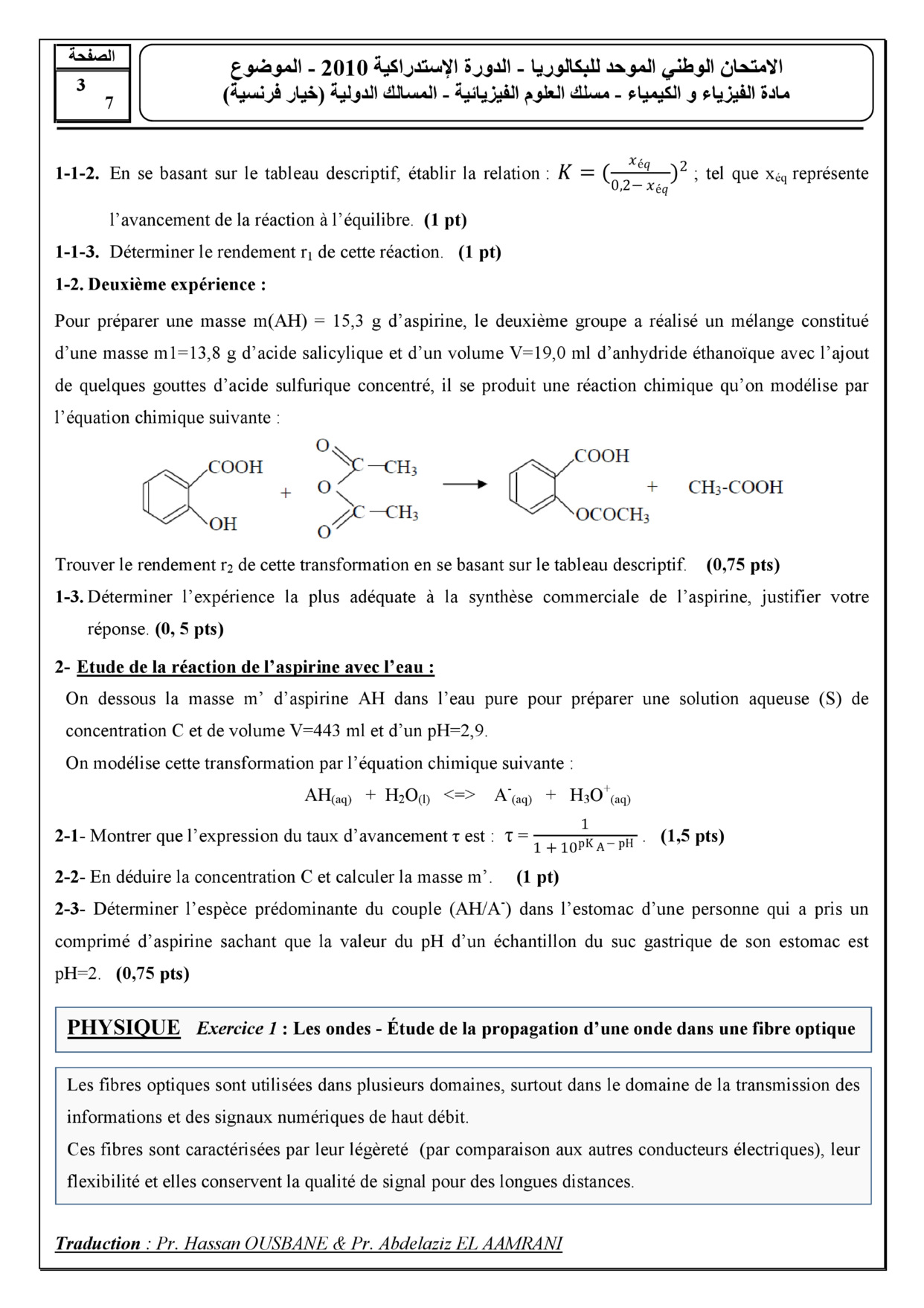 Examen National Physique-Chimie SPC 2010 Rattrapage - Sujet3.jpg