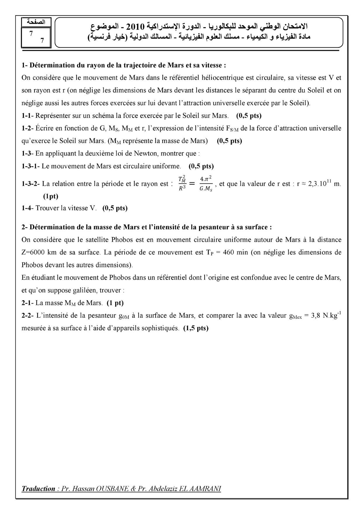 Examen National Physique-Chimie SPC 2010 Rattrapage - Sujet7.jpg