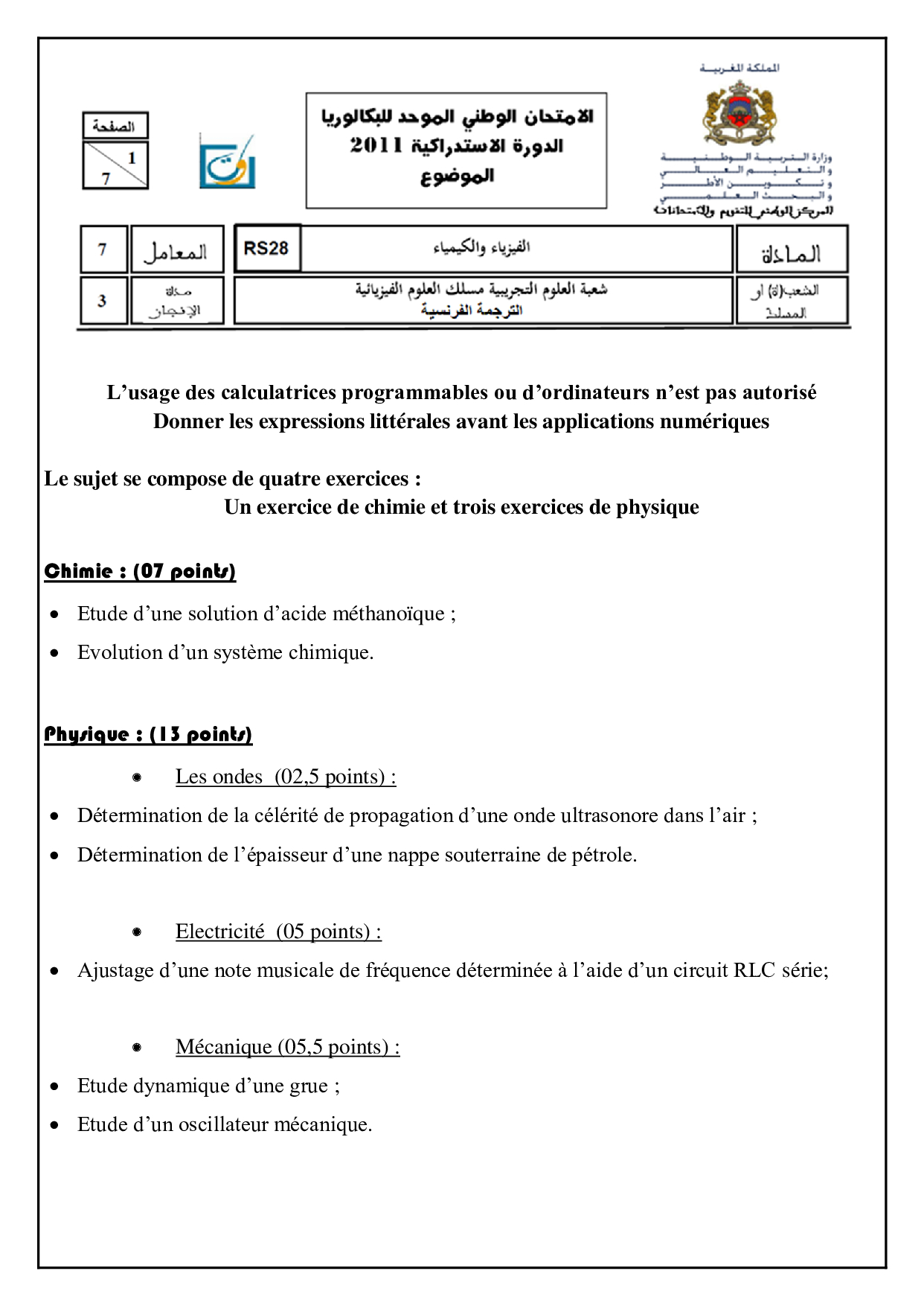 Examen National Physique-Chimie SPC 2011 Rattrapage - Sujet1.jpg