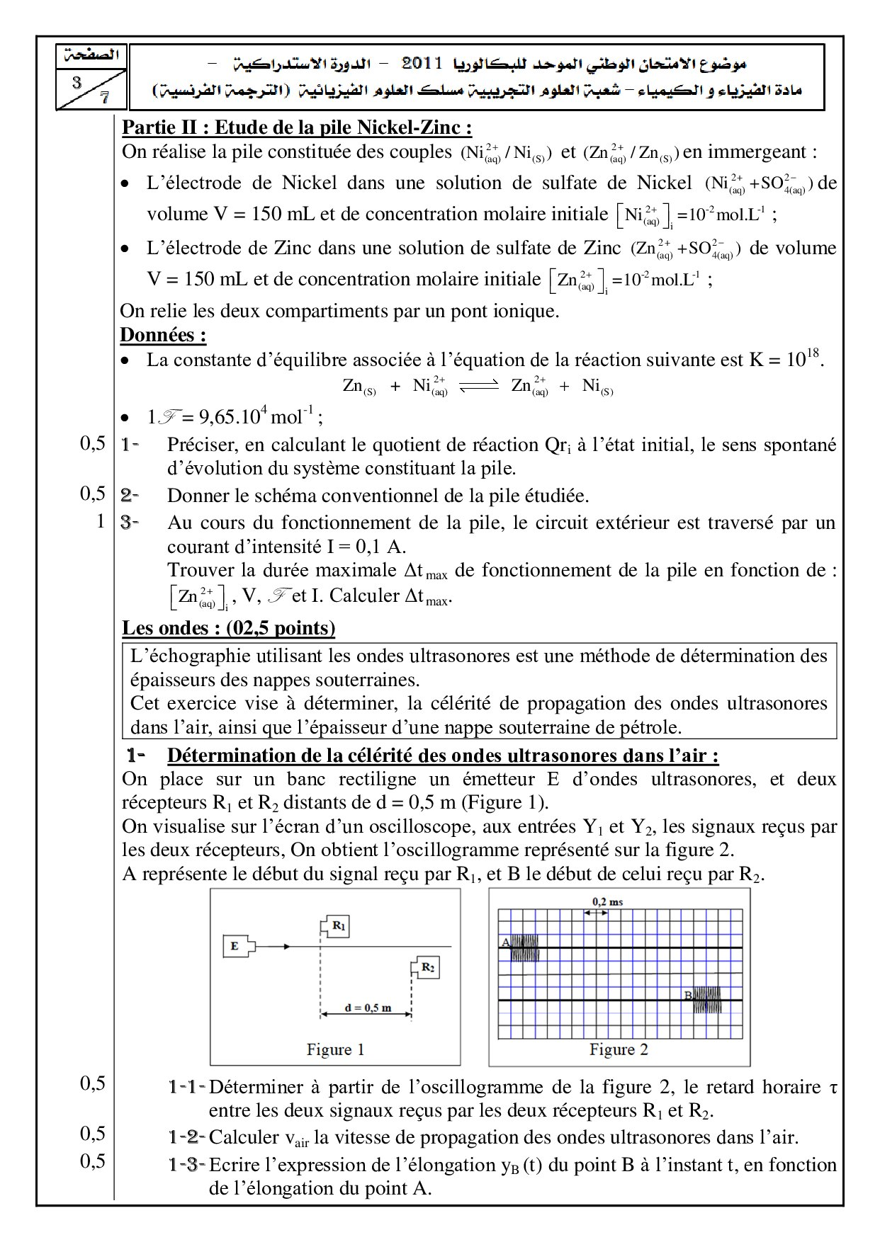 Examen National Physique-Chimie SPC 2011 Rattrapage - Sujet3.jpg