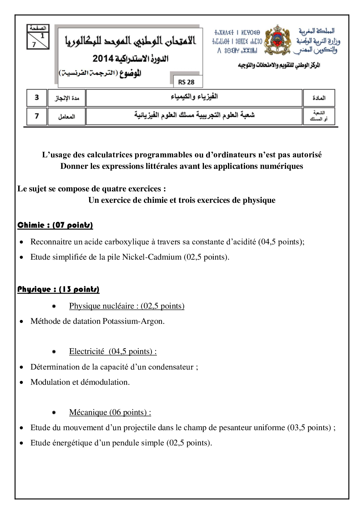 Examen National Physique-Chimie SPC 2014 Rattrapage - Sujet1.jpg