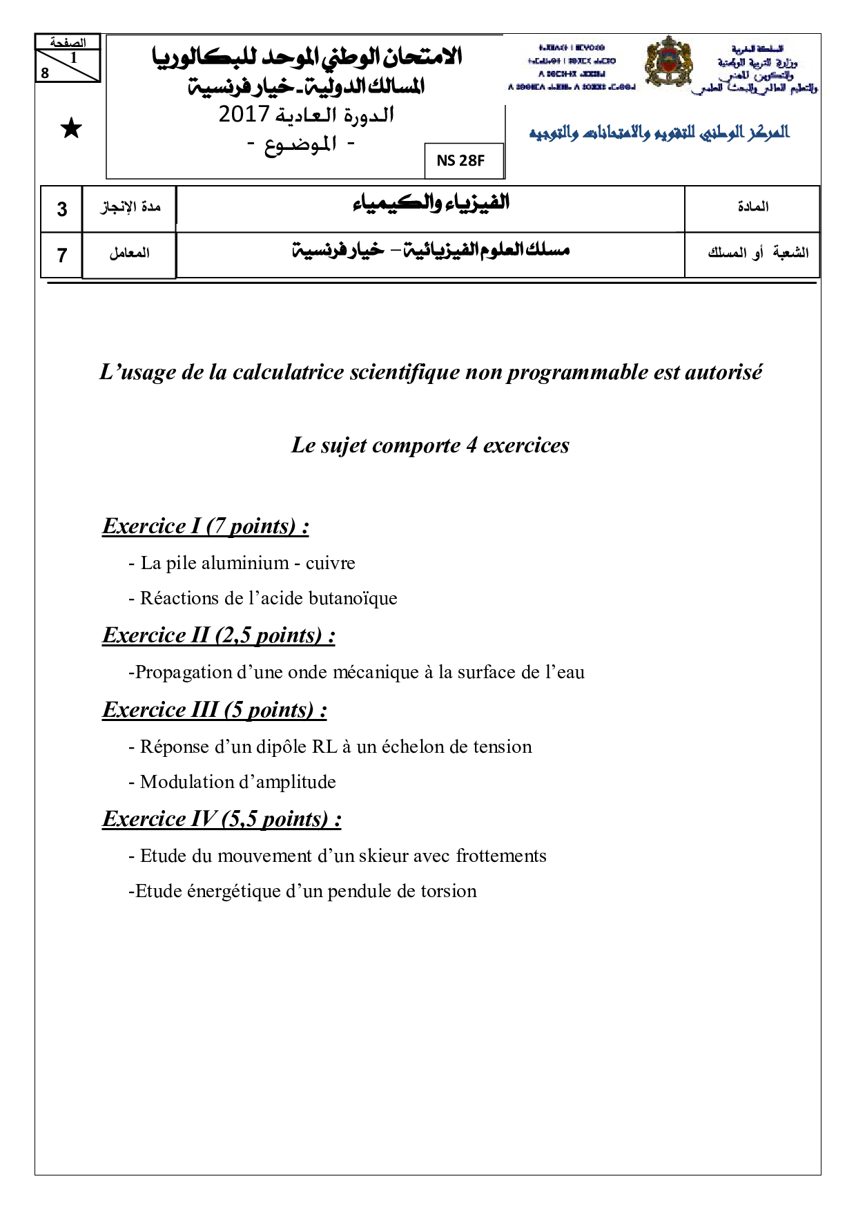 Examen National Physique-Chimie SPC 2017 Normale - Sujet1.jpg